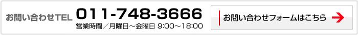 お問い合わせTEL:011-748-3666/お問い合わせフォームはこちら