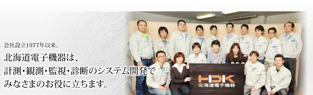 会社設立1977年以来、北海道電子機器は、計測・観測・監視・診断のシステム開発でみなさまのお役に立っています。